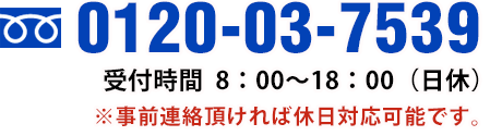 0120-03-7539