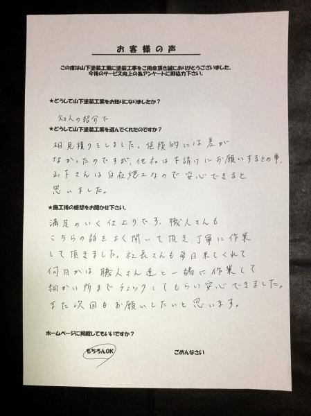 川崎市高津区Aアパートのお客様の声