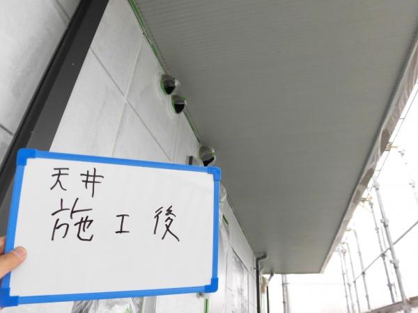 横浜市都筑区天井塗装