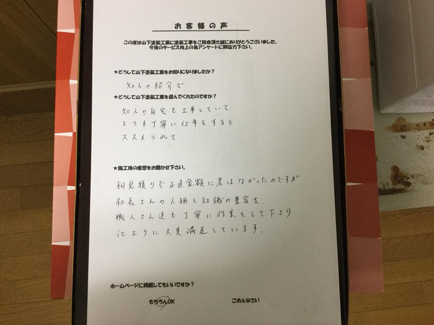 横浜市港北区のS様の声を頂きました!