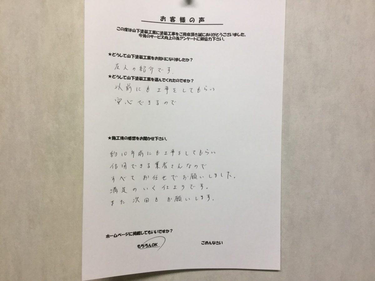 川崎市幸区のKアパートオーナー様かの声をいただきました!