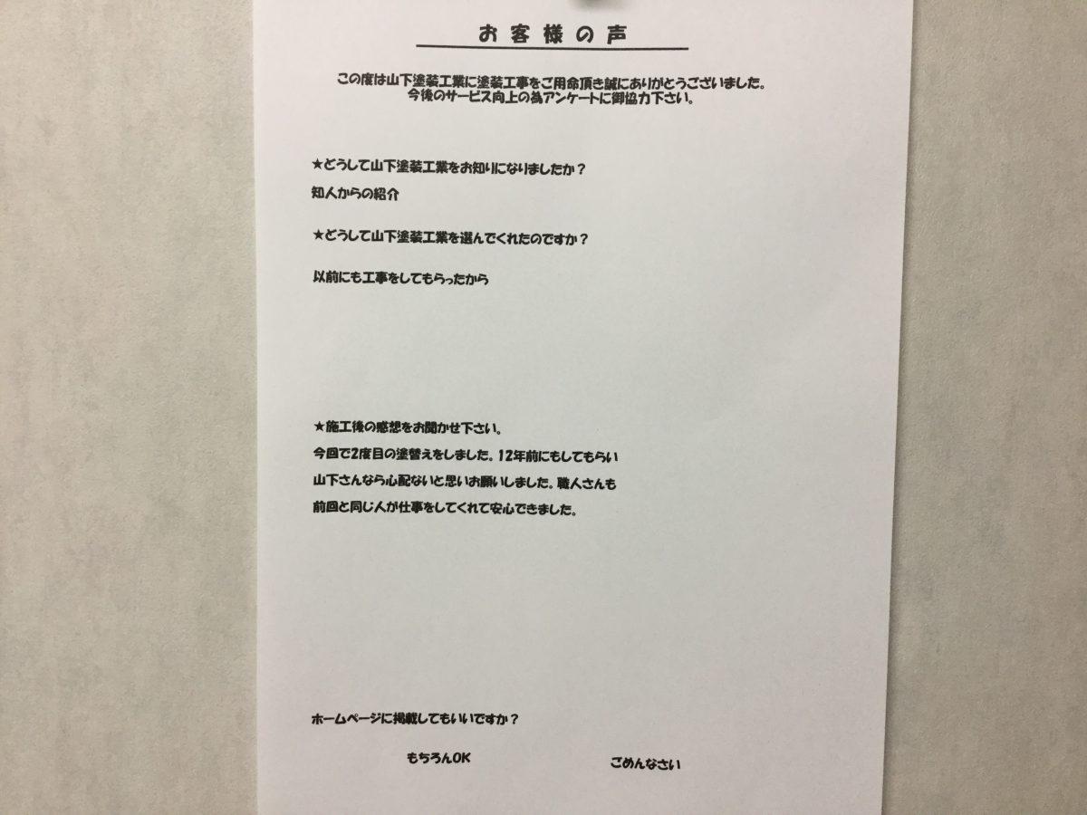 川崎市多摩区Eアパートのオーナー様の声を頂きました。