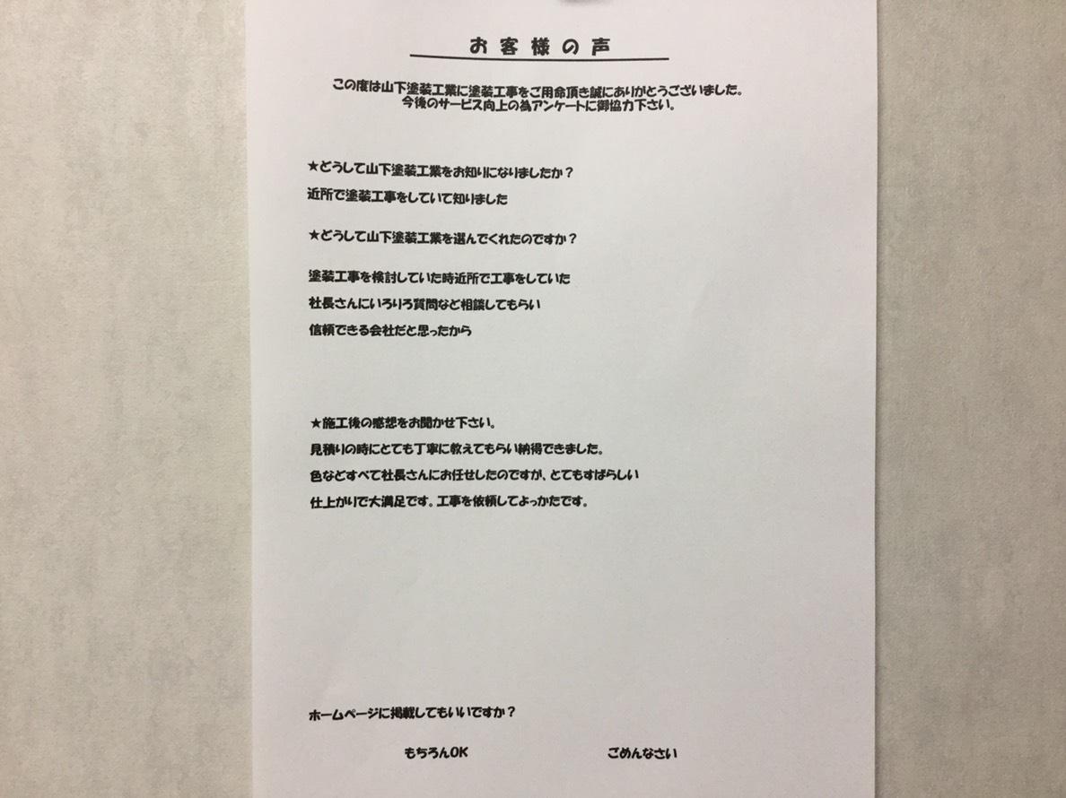 川崎市多摩区のお客様から声を頂きました。