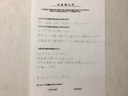 川崎市高津区のK様の声を頂きました!